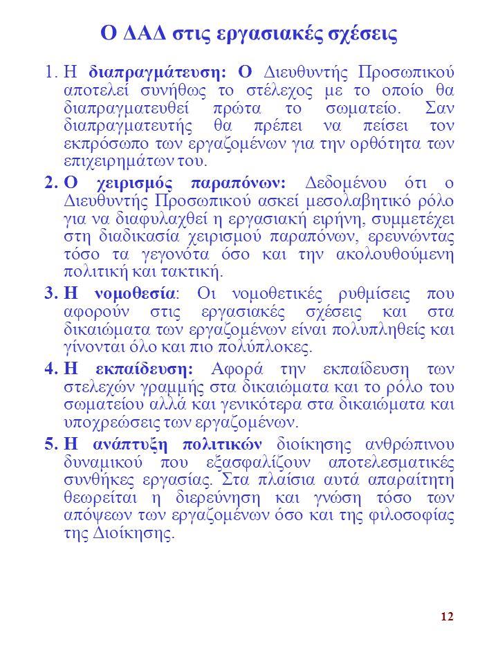 12 Ο ΔΑΔ στις εργασιακές σχέσεις 1.Η διαπραγμάτευση: Ο Διευθυντής Προσωπικού αποτελεί συνήθως το στέλεχος με το οποίο θα διαπραγματευθεί πρώτα το σωματείο.