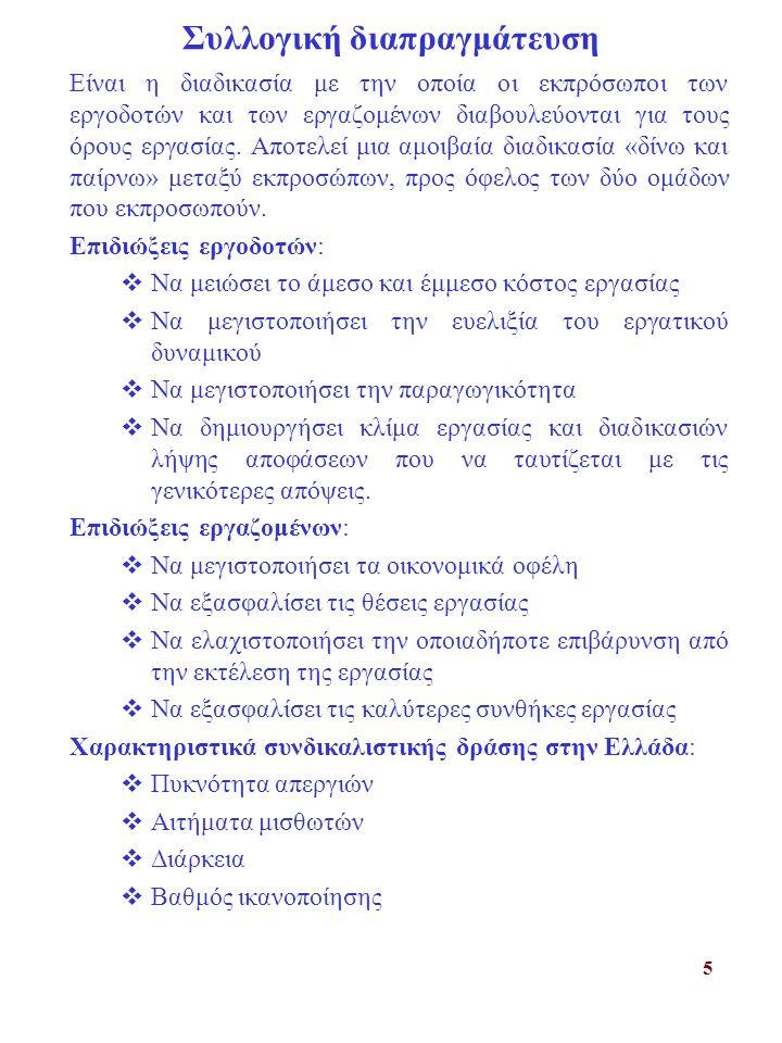 5 Συλλογική διαπραγμάτευση Είναι η διαδικασία με την οποία οι εκπρόσωποι των εργοδοτών και των εργαζομένων διαβουλεύονται για τους όρους εργασίας.