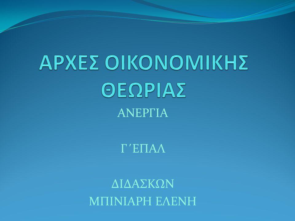 ΑΝΕΡΓΙΑ Γ΄ΕΠΑΛ ΔΙΔΑΣΚΩΝ ΜΠΙΝΙΑΡΗ ΕΛΕΝΗ