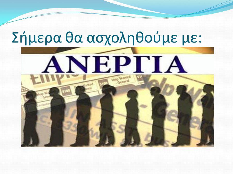 ΑΝΕΡΓΙΑ Σε αυτή την ενότητα έχουμε ως στόχο: 1.Να μάθουμε πώς μετράτε η ανεργία, 2.