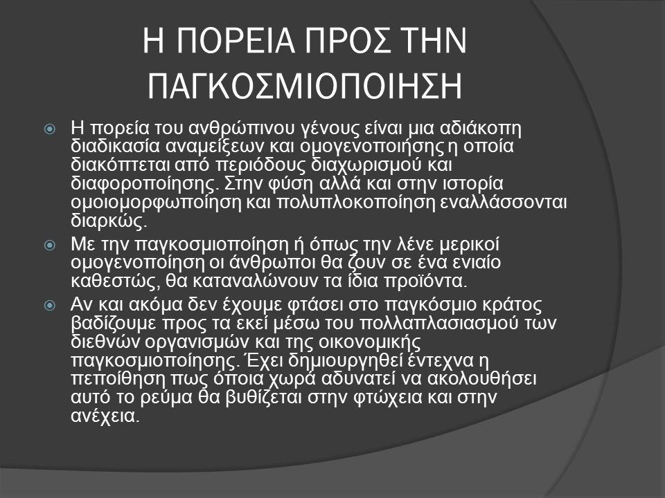 ΑΝΕΡΓΙΑ Η ανεργία που πλήττει το 10% περίπου του ελληνικού εργατικού δυναμικού και δεκάδες εκατομμύρια εργαζομένων σε όλες τις βιομηχανικές χώρες δίκαια μπορεί να χαρακτηριστεί ως η πανδημία του τέλους του 20ού αιώνα.