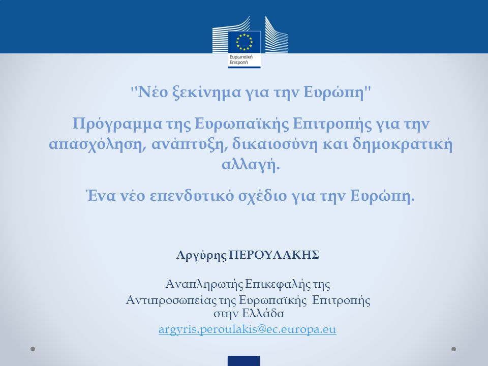 http://ec.europa.eu/greece/index_el.htm https://www.facebook.com/EURepresentationGreece https://twitter.com/EEAthina Σας ευχαριστώ για την προσοχή σας