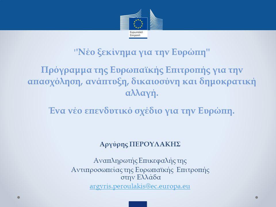 Νέο ξεκίνημα για την Ευρώπη Πρόγραμμα της Ευρωπαϊκής Επιτροπής για την απασχόληση, ανάπτυξη, δικαιοσύνη και δημοκρατική αλλαγή.