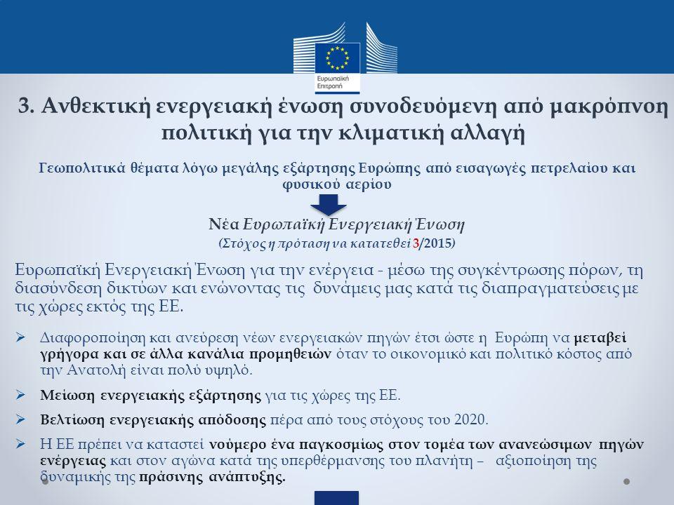 Γεωπολιτικά θέματα λόγω μεγάλης εξάρτησης Ευρώπης από εισαγωγές πετρελαίου και φυσικού αερίου Νέα Ευρωπαϊκή Ενεργειακή Ένωση (Στόχος η πρόταση να κατατεθεί 3/2015 ) Ευρωπαϊκή Ενεργειακή Ένωση για την ενέργεια - μέσω της συγκέντρωσης πόρων, τη διασύνδεση δικτύων και ενώνοντας τις δυνάμεις μας κατά τις διαπραγματεύσεις με τις χώρες εκτός της ΕΕ.