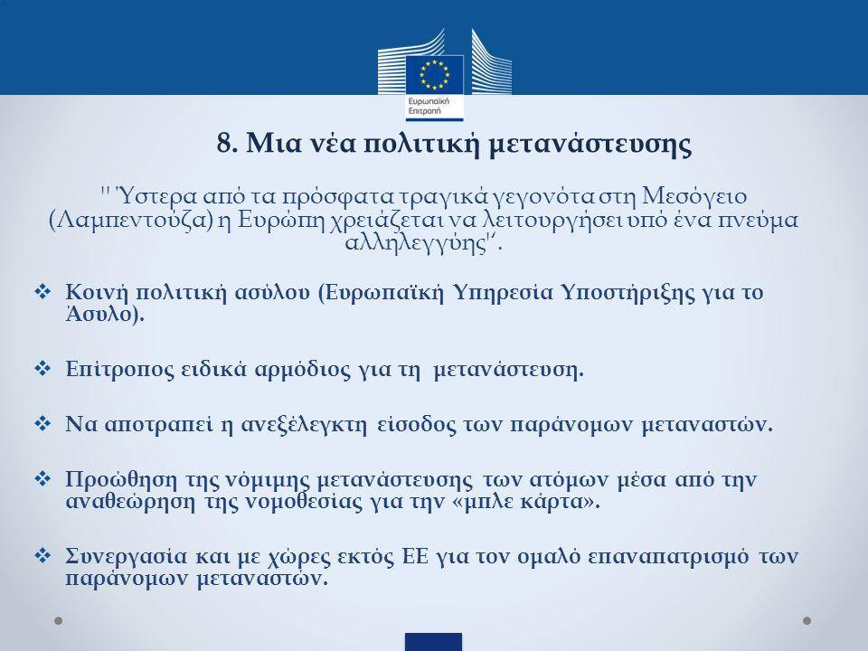 Ύστερα από τα πρόσφατα τραγικά γεγονότα στη Μεσόγειο (Λαμπεντούζα) η Ευρώπη χρειάζεται να λειτουργήσει υπό ένα πνεύμα αλληλεγγύης '.