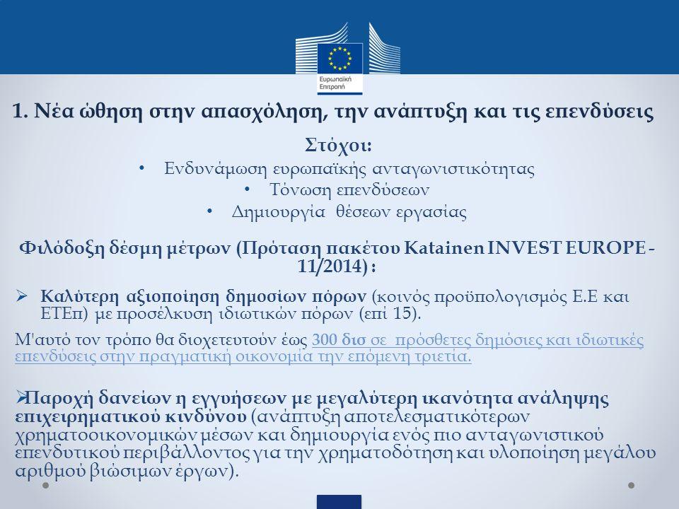 Στόχοι: Ενδυνάμωση ευρωπαϊκής ανταγωνιστικότητας Τόνωση επενδύσεων Δημιουργία θέσεων εργασίας Φιλόδοξη δέσμη μέτρων (Πρόταση πακέτου Katainen INVEST EUROPE - 11/2014) :  Καλύτερη αξιοποίηση δημοσίων πόρων (κοινός προϋπολογισμός Ε.Ε και ΕΤΕπ) με προσέλκυση ιδιωτικών πόρων (επί 15).