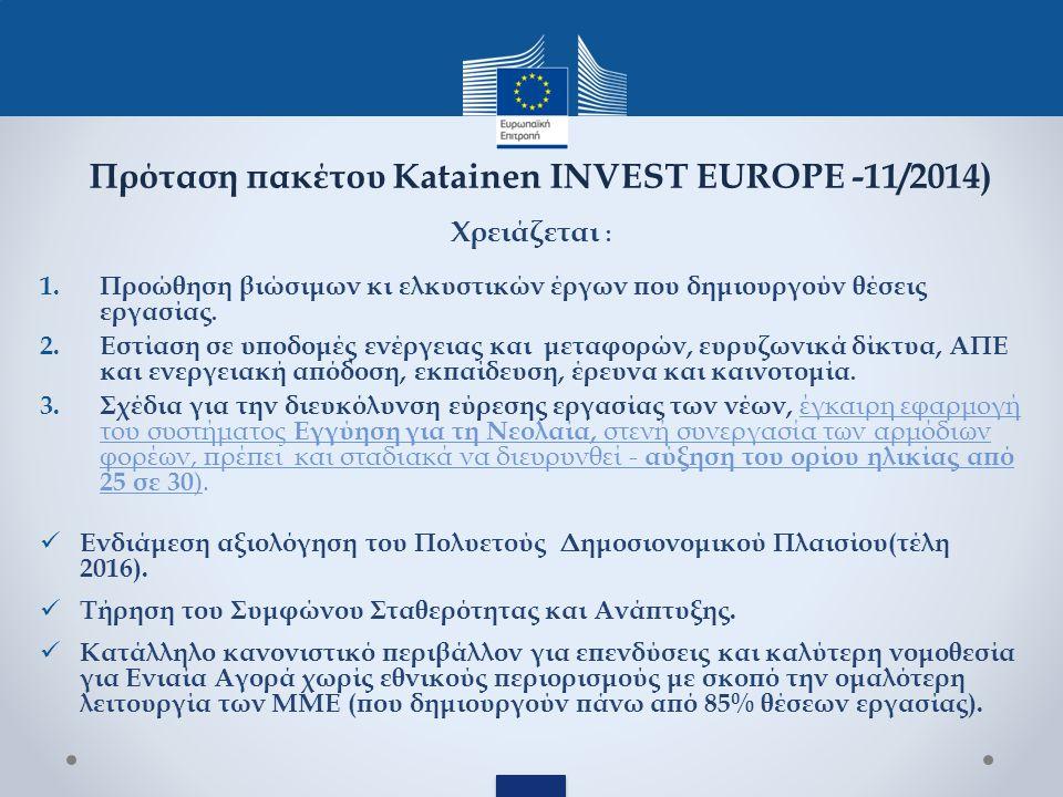 Πρόταση πακέτου Katainen INVEST EUROPE -11/2014) Χρειάζεται : 1.Προώθηση βιώσιμων κι ελκυστικών έργων που δημιουργούν θέσεις εργασίας.