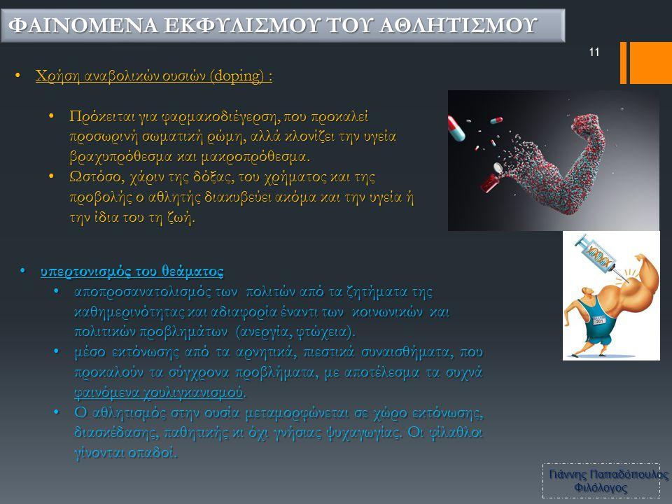 11 Χρήση αναβολικών ουσιών (doping) : Χρήση αναβολικών ουσιών (doping) : Πρόκειται για φαρμακοδιέγερση, που προκαλεί προσωρινή σωματική ρώμη, αλλά κλο