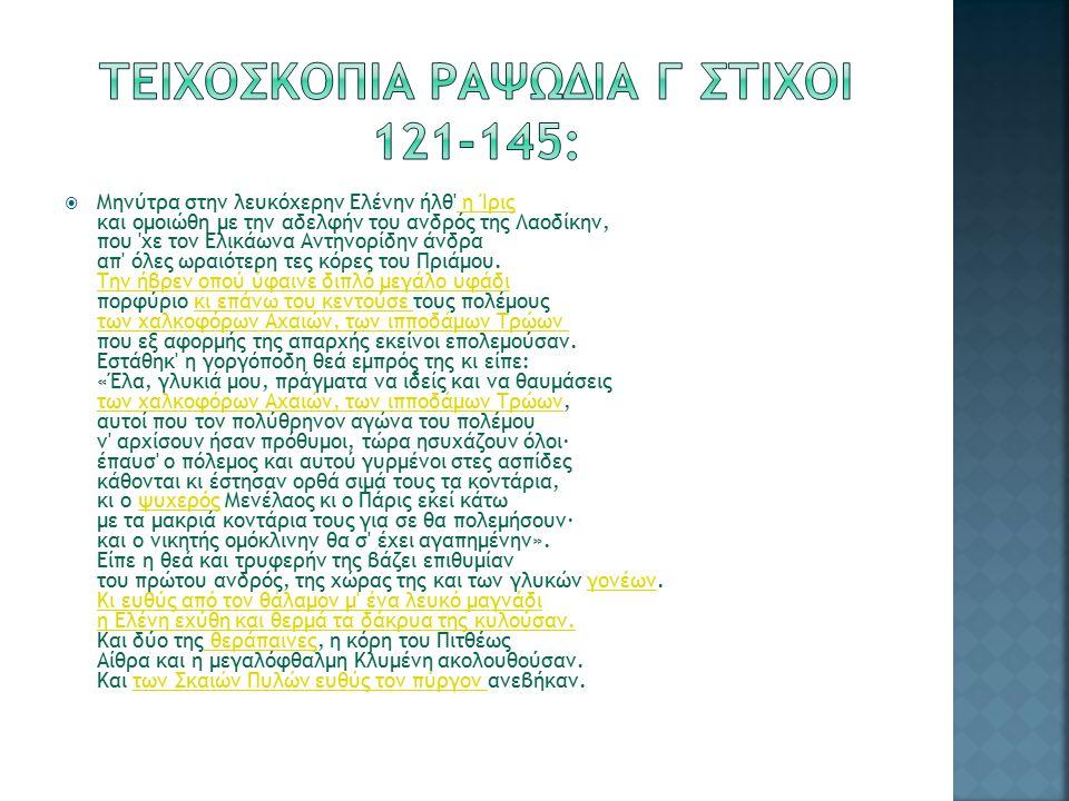  Σύμφωνα με το Στησίχορο η Ελένη δεν πήγε ποτέ στην Τροία, ούτε πάτησε στα κάστρα της Τρωάδας.
