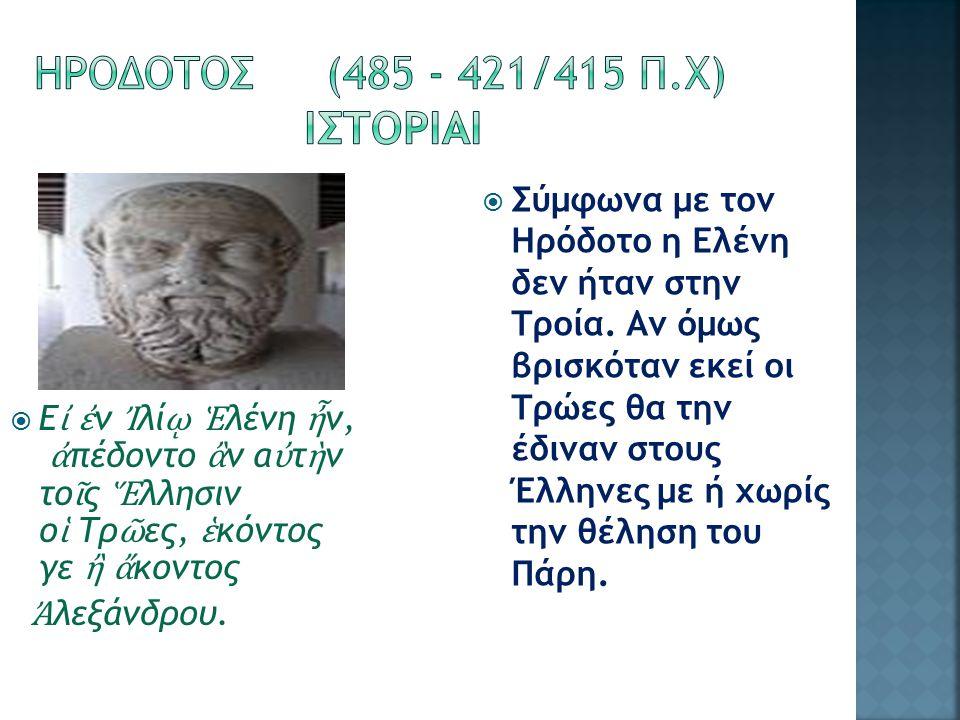  Στην τραγωδία του Ευριπίδη το είδωλο της Ελένης βρίσκεται στην Τροία.