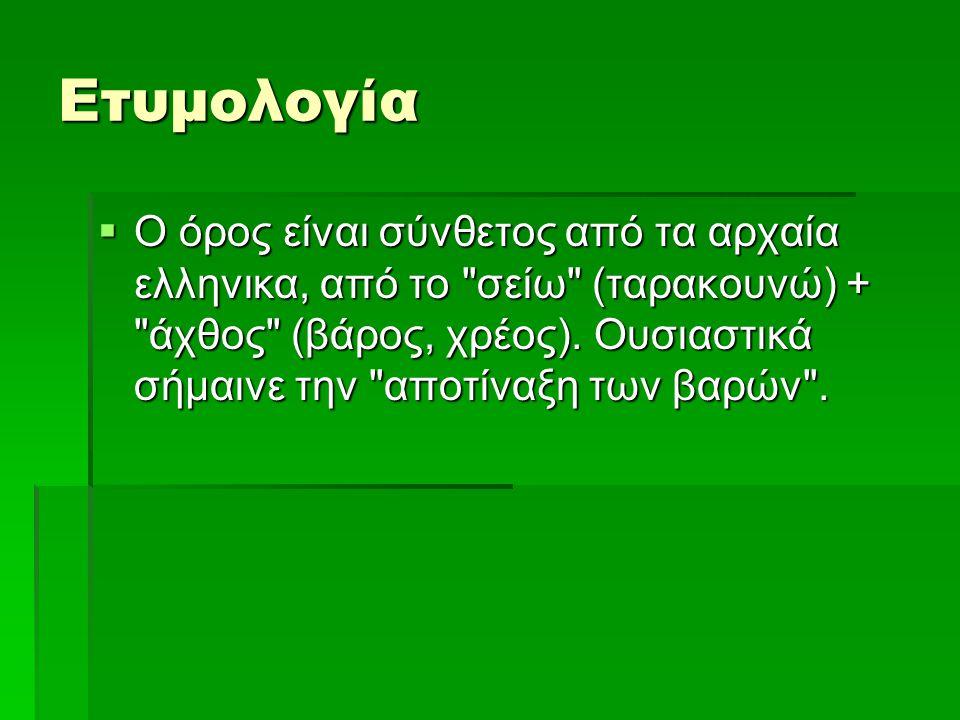 Ισχύον καθεστώς πριν τη σεισάχθεια  Πριν την απαγόρευσή της από το Σόλωνα, στην Αθήνα ίσχυε ο θεσμός της υποδούλωσης για χρέη: ένας πολίτης που δεν μπορούσε να ξεπληρώσει το δανειστή του έχανε την ελευθερία του.