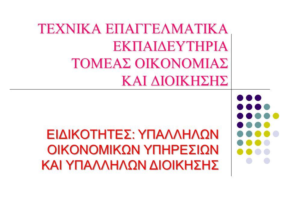 ΤΑ ΔΙΚΑΙΩΜΑΤΑ Β' ΤΑΞΗ 1 ου ΚΥΚΛΟΥ Β' ΤΑΞΗ 1 ου ΚΥΚΛΟΥ ΣΧΟΛΙΚΟ ΕΤΟΣ 2010-2011 ΣΧΟΛΙΚΟ ΕΤΟΣ 2010-2011 ΕΙΣΗΓΗΤΡΙΑ: ΚΑΙΤΗ.Α.