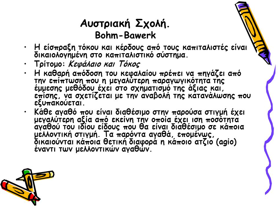 Αυστριακή Σχολή. Bohm-Bawerk Η είσπραξη τόκου και κέρδους από τους καπιταλιστές είναι δικαιολογημένη στο καπιταλιστικό σύστημα. Τρίτομο: Κεφάλαιο και