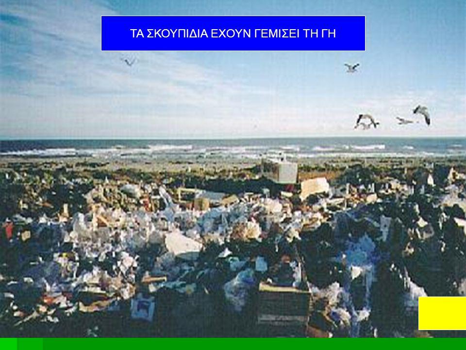 ΕΠΑΝΑΧΡΗΣΙΜΟΠΟΙΗΣΗ Αντί να πετάμε κάτι που δε χρειαζόμαστε στα σκουπίδια προσπαθούμε να βρούμε τρόπους για να το ξαναχρησιμοποιήσουμε  Χρησιμοποιούμε παλιούς φακέλους  Γράφουμε στο πίσω μέρος της κόλλας  Ξαναγεμίζουμε τις άδειες μπουκάλες νερού  Χρησιμοποιούμε άδειες χάρτινες συσκευασίες ως υλικό για χειροτεχνίες  Πουλώ ή χαρίζω τα παλιά μου πράγματα και αφήνω άλλους να τα ξαναχρησιμοποιήσουν