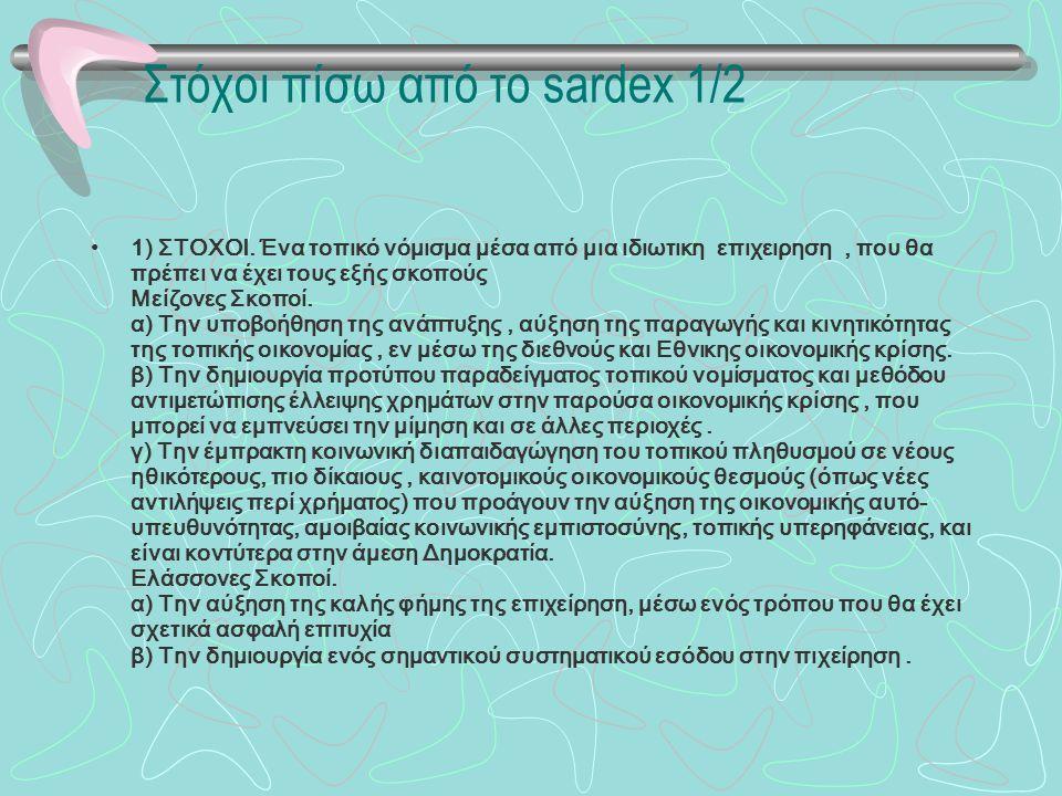 Στόχοι πίσω από το sardex 1/2 1) ΣΤΟΧΟΙ.
