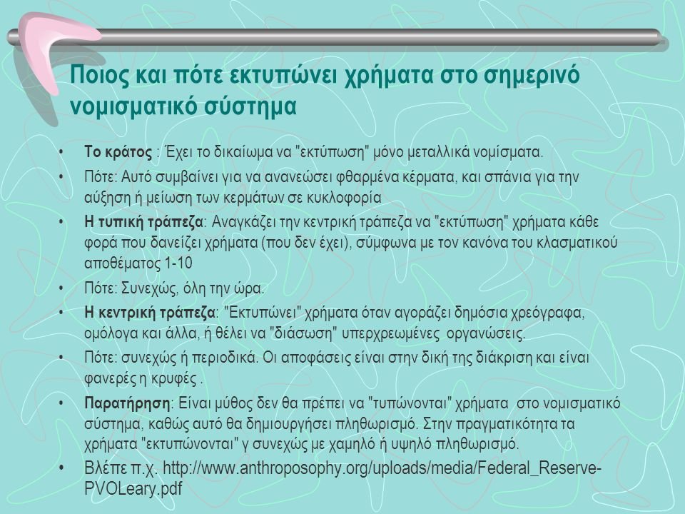 Ο κανόνας κλασματικών-αποθεμάτων 1-10 των Τραπεζών είναι το ένοχο σφάλμα απληστίας του χρηματοπιστωτικού συστήματος Ο κανόνας των κλασματικών αποθεμάτων 1-10: Για το κάθε 10 ευρώ που είναι κατατεθειμένα στην τράπεζα, μπορεί να δανείσει 9 από αυτά επί των τόκων Για κάθε € 10 που υπάρχει ως μετρητά στην τράπεζα, μπορεί να ζητήσει από την κεντρική τράπεζα να εκτύπωση 100 ευρώ, να τα δανειστεί, και να δανείσει τα 90 από αυτά επί των τόκων Σε παλαιότερους αιώνες ο κανόνας αυτός σχετιζόταν με την έλλειψη του χρυσού, καθώς όλα τα μετρητά ήταν αποδείξεις καταθέσεων των μετάλλων σε χρυσό και μια άπατη των χρυσοχόων που εξέδιδαν 10 φόρες περισσότερες αποδείξεις από όσο χρυσό είχαν η οποία όμως τελικά νομιμοποιήθηκε..
