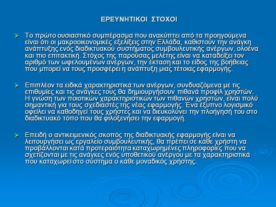ΕΡΕΥΝΗΤΙΚΟΙ ΣΤΟΧΟΙ  Το πρώτο ουσιαστικό συμπέρασμα που ανακύπτει από τα προηγούμενα είναι ότι οι μακροοικονομικές εξελίξεις στην Ελλάδα, καθιστούν τη