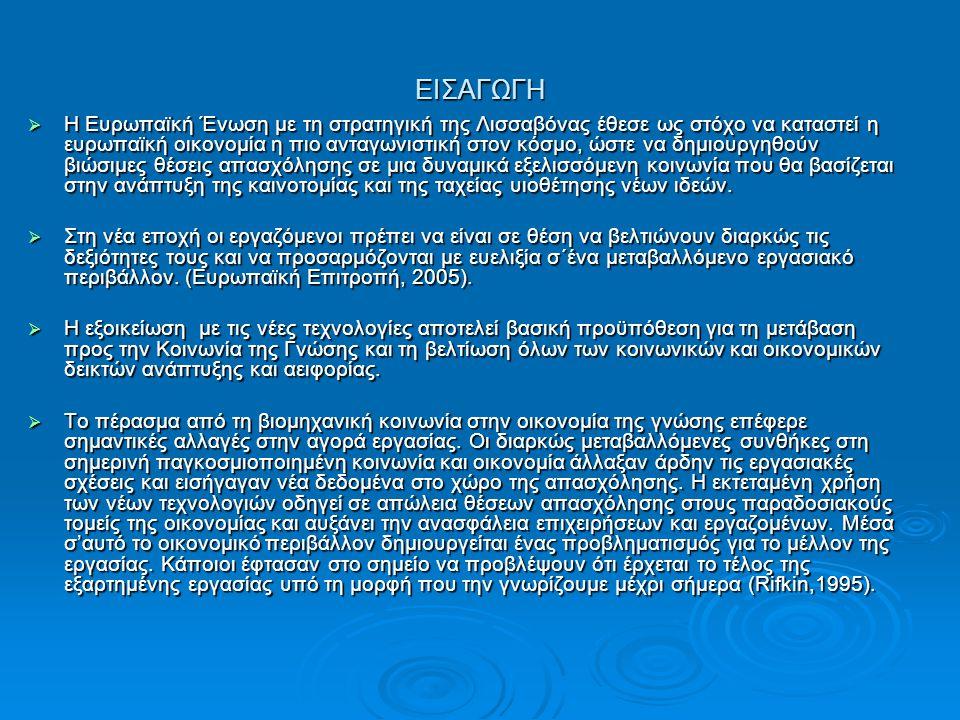 ΕΙΣΑΓΩΓΗ  Η Ευρωπαϊκή Ένωση με τη στρατηγική της Λισσαβόνας έθεσε ως στόχο να καταστεί η ευρωπαϊκή οικονομία η πιο ανταγωνιστική στον κόσμο, ώστε να