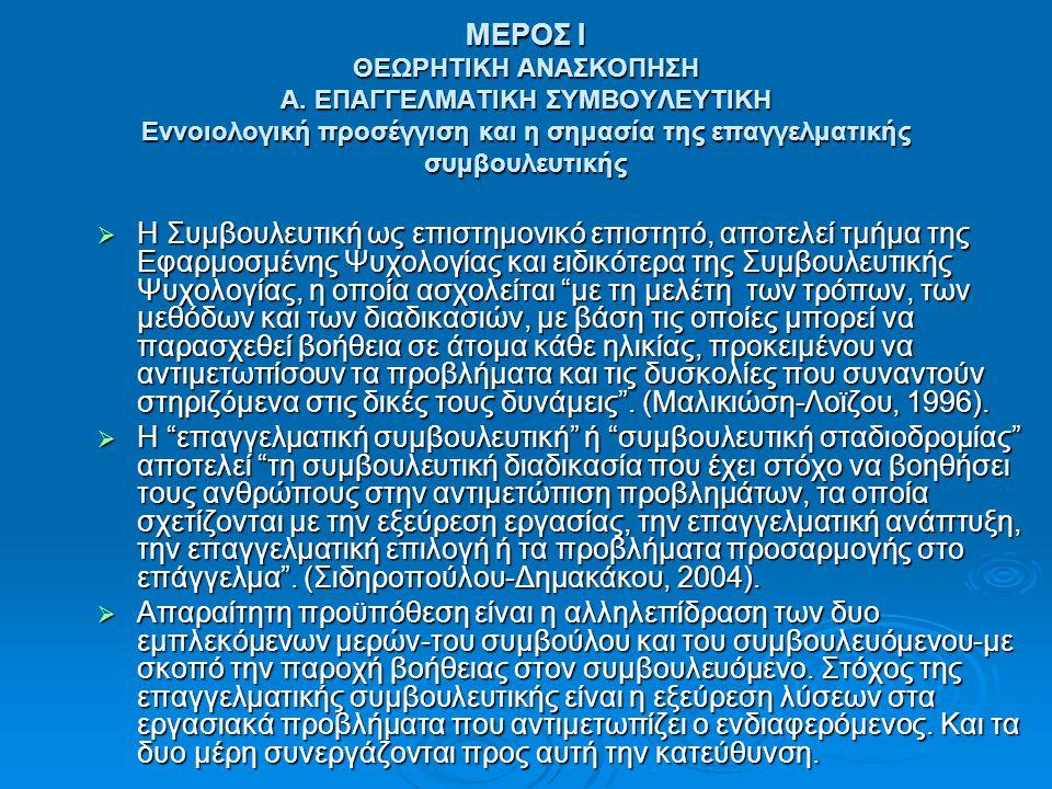  Τέλος θα πρέπει να επισημανθούν δυο επιπλέον γεωγραφικές ιδιαιτερότητες στην ελληνική αγορά εργασίας.