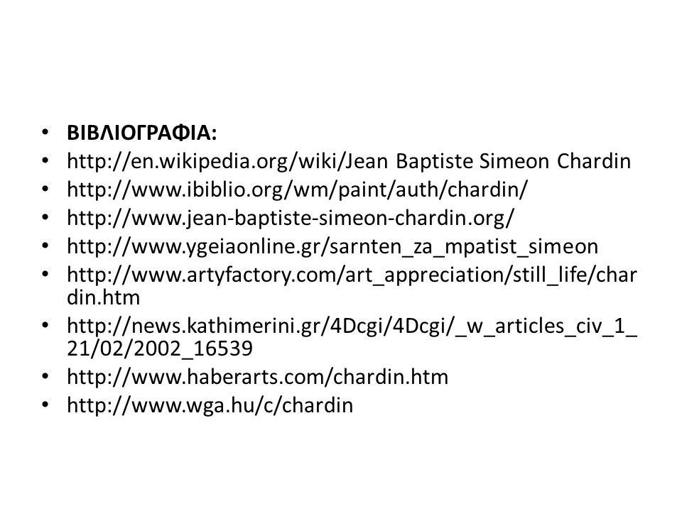 ΒΙΒΛΙΟΓΡΑΦΙΑ: http://en.wikipedia.org/wiki/Jean Baptiste Simeon Chardin http://www.ibiblio.org/wm/paint/auth/chardin/ http://www.jean-baptiste-simeon-