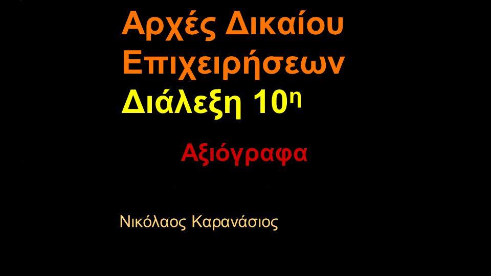 Αρχές Δικαίου Επιχειρήσεων Διάλεξη 10 η Νικόλαος Καρανάσιος Αξιόγραφα