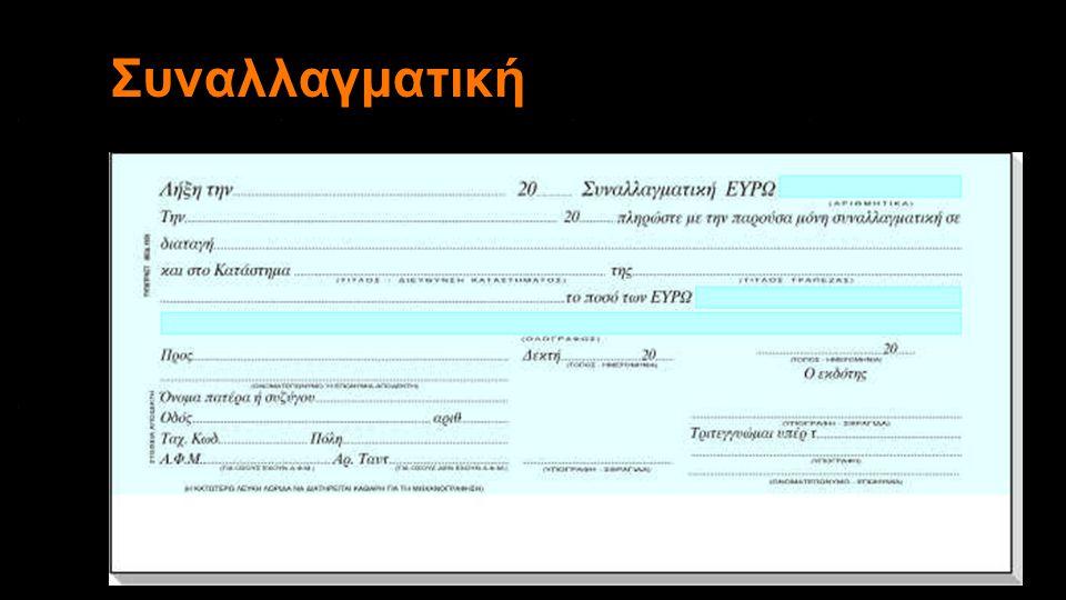 1.Η λέξη Συναλλαγματική 2.Το ποσό που οφείλεται (αριθμητικώς και ολογράφως) 3.Τα στοιχεία αυτού που οφείλει να πληρώσει (αποδέκτης - πληρωτής) 4.Ημερομηνία λήξης της συναλλαγματικής 5.Τόπος Πληρωμής 6.Τα στοιχεία του εκδότη (του δανειστή) 7.Χρονολογία και τόπος έκδοσης (από / του δανειστή) 8.Η υπογραφή του εκδότη (του δανειστή) Εγκυρότητα Συναλλαγματικής