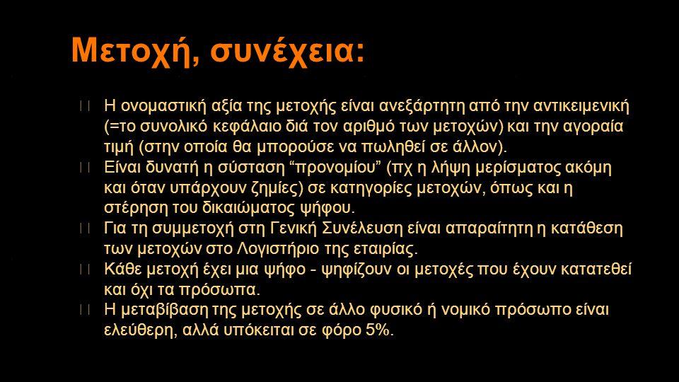 ★ Η ονομαστική αξία της μετοχής είναι ανεξάρτητη από την αντικειμενική (=το συνολικό κεφάλαιο διά τον αριθμό των μετοχών) και την αγοραία τιμή (στην ο