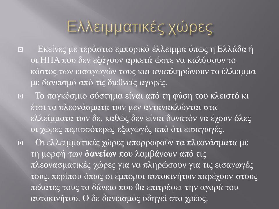  Εκείνες με τεράστιο εμπορικό έλλειμμα όπως η Ελλάδα ή οι ΗΠΑ που δεν εξάγουν αρκετά ώστε να καλύψουν το κόστος των εισαγωγών τους και αναπληρώνουν τ