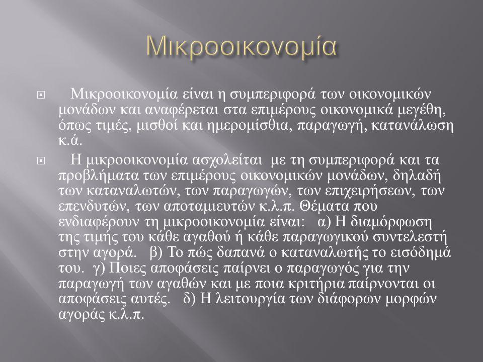  Συμφωνία ανταλλαγής ασφαλίστρων κινδύνου χρεοκοπίας.