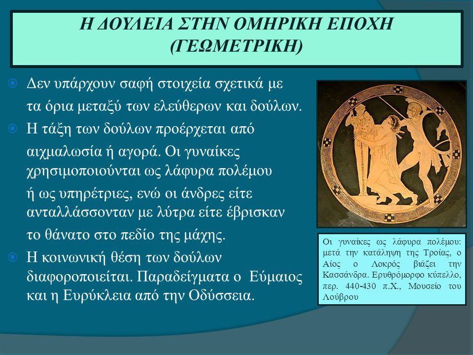 Η ΔΟΥΛΕΙΑ ΣΤΗΝ ΑΡΧΑΪΚΗ ΕΠΟΧΗ ΣΠΑΡΤΗ  Οι Είλωτες στην αρχαϊκή Σπάρτη ήταν το χαμηλότερο κοινωνικό στρώμα χωρίς κανένα πολιτικό δικαίωμα εκτός από τους ελευθερωμένους.