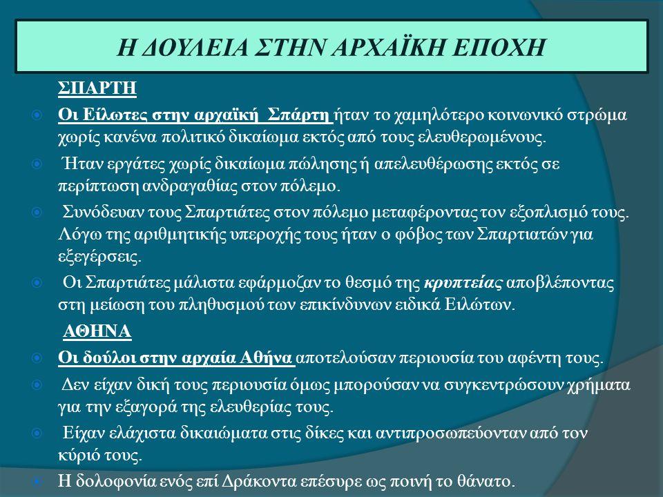 ΠΡΟΕΛΕΥΣΗ ΤΩΝ ΔΟΥΛΩΝ  Στην Αθήνα ένας πολίτης που δεν μπορούσε να ξεπληρώσει το δανειστή του έχανε την ελευθερία του.
