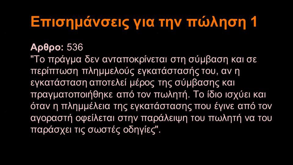 Αρθρο: 536 Το πράγμα δεν ανταποκρίνεται στη σύμβαση και σε περίπτωση πλημμελούς εγκατάστασής του, αν η εγκατάσταση αποτελεί μέρος της σύμβασης και πραγματοποιήθηκε από τον πωλητή.