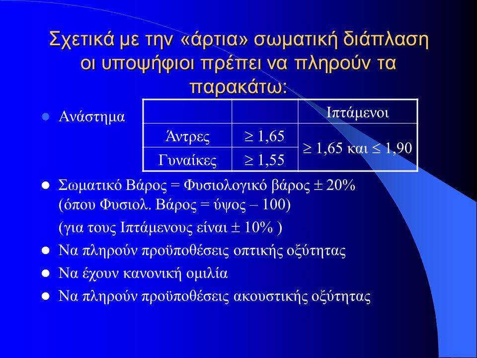 Σχετικά με την «άρτια» σωματική διάπλαση οι υποψήφιοι πρέπει να πληρούν τα παρακάτω: Ανάστημα Σωματικό Βάρος = Φυσιολογικό βάρος  20% (όπου Φυσιολ. Β