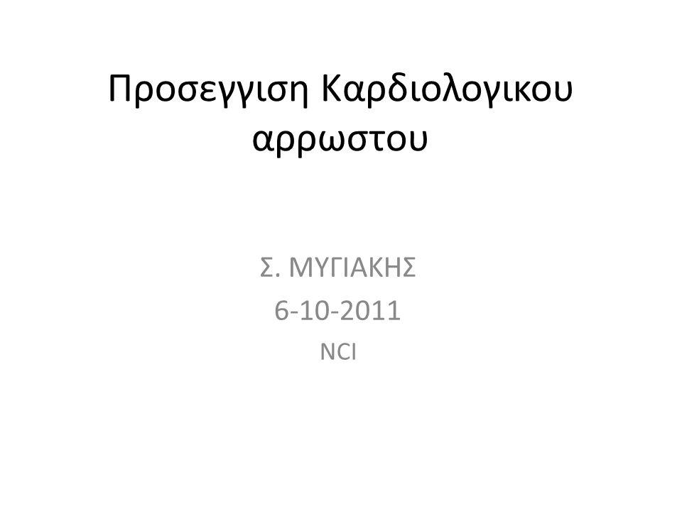 Προσεγγιση Καρδιολογικου αρρωστου Σ. ΜΥΓΙΑΚΗΣ 6-10-2011 NCI