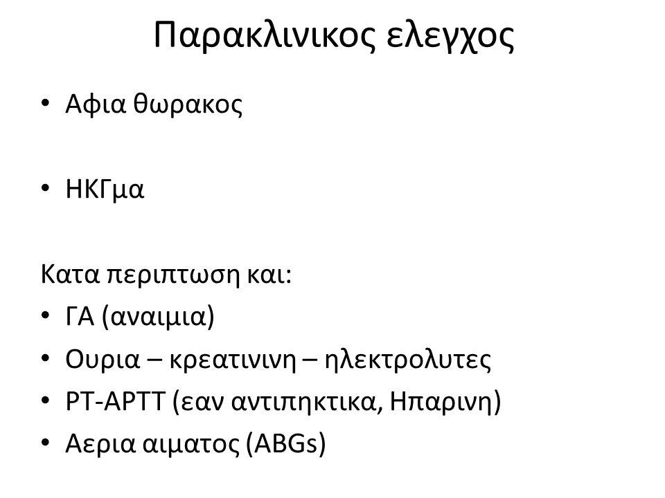 Παρακλινικος ελεγχος Αφια θωρακος ΗΚΓμα Κατα περιπτωση και: ΓΑ (αναιμια) Ουρια – κρεατινινη – ηλεκτρολυτες ΡΤ-ΑΡΤΤ (εαν αντιπηκτικα, Ηπαρινη) Αερια αι