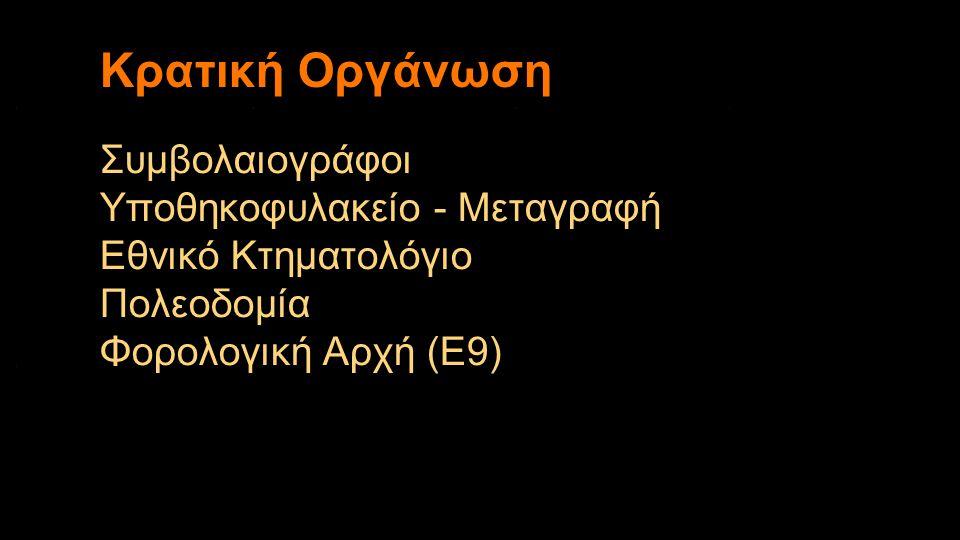 Συμβολαιογράφοι Υποθηκοφυλακείο - Μεταγραφή Εθνικό Κτηματολόγιο Πολεοδομία Φορολογική Αρχή (Ε9) Κρατική Οργάνωση