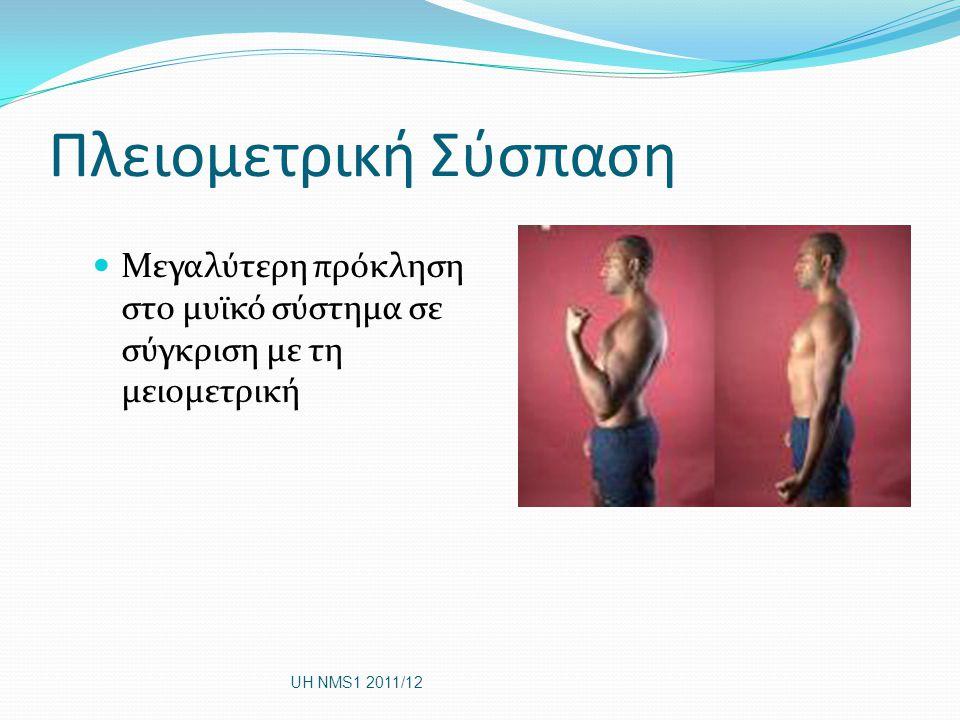 Πλειομετρική Σύσπαση Μεγαλύτερη πρόκληση στο μυϊκό σύστημα σε σύγκριση με τη μειομετρική UH NMS1 2011/12