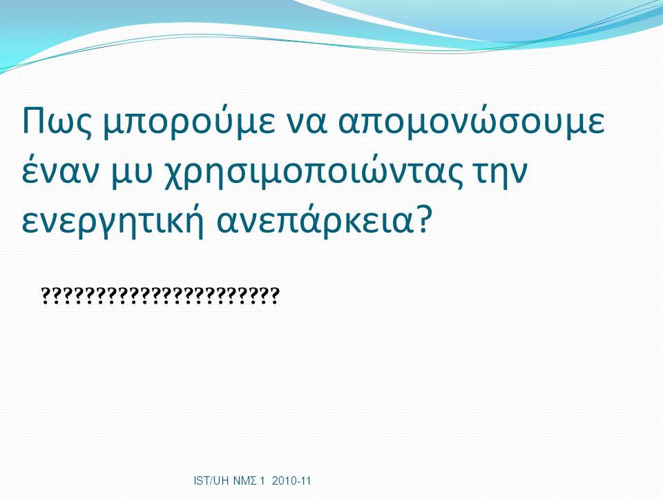 Πως μπορούμε να απομονώσουμε έναν μυ χρησιμοποιώντας την ενεργητική ανεπάρκεια? ?????????????????????? IST/UH ΝΜΣ 1 2010-11