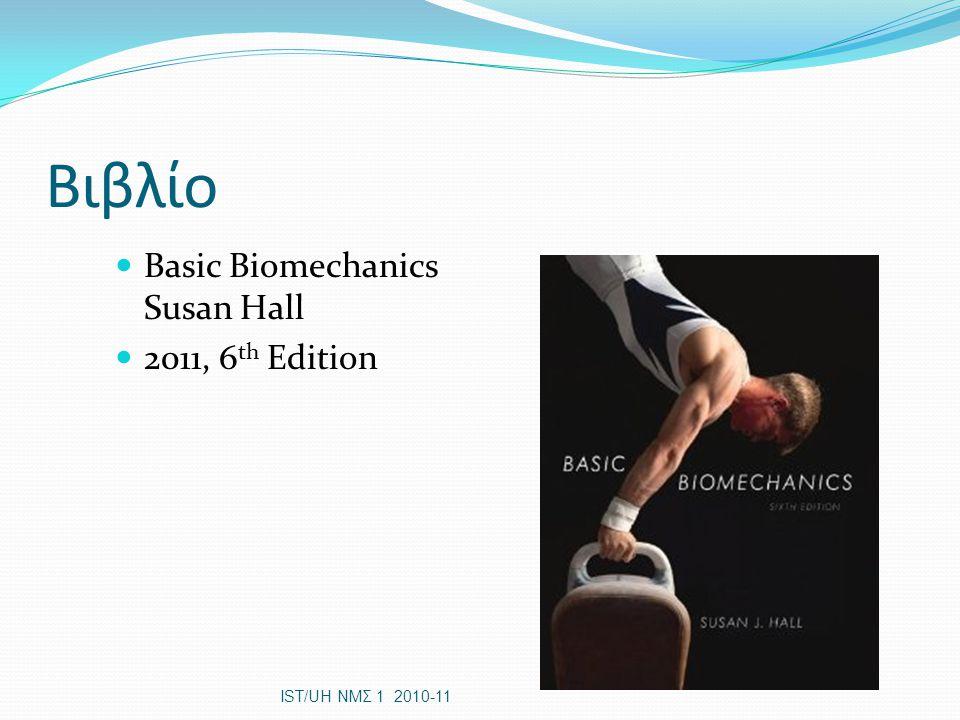 Βιβλίο Basic Biomechanics Susan Hall 2011, 6 th Edition IST/UH ΝΜΣ 1 2010-11