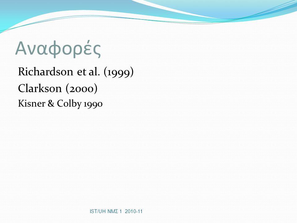 Αναφορές Richardson et al. (1999) Clarkson (2000) Kisner & Colby 1990 IST/UH ΝΜΣ 1 2010-11