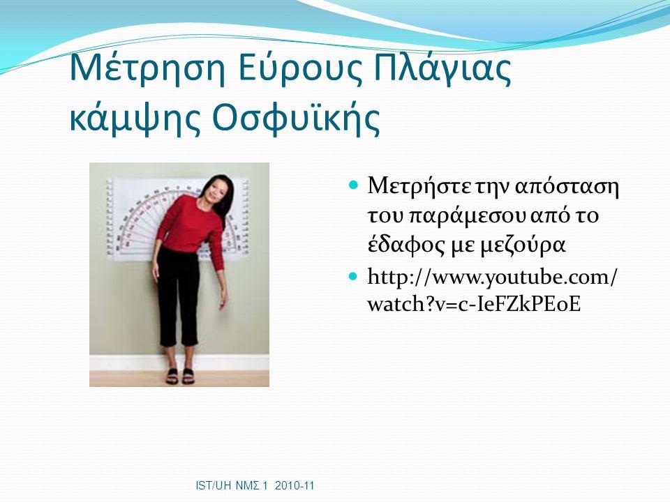 Μέτρηση Εύρους Πλάγιας κάμψης Οσφυϊκής Μετρήστε την απόσταση του παράμεσου από το έδαφος με μεζούρα http://www.youtube.com/ watch?v=c-IeFZkPEoE IST/UH ΝΜΣ 1 2010-11