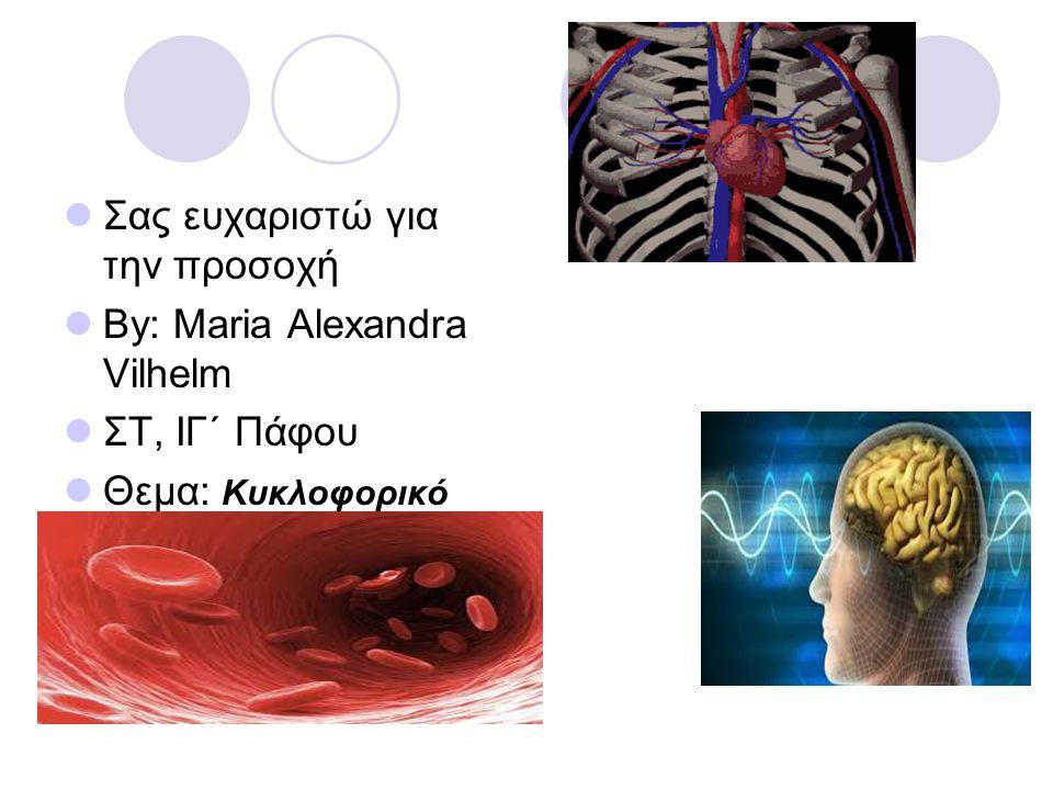 Σας ευχαριστώ για την προσοχή By: Maria Alexandra Vilhelm ΣΤ, ΙΓ΄ Πάφου Θεμα: Kυκλοφορικό σύστημα