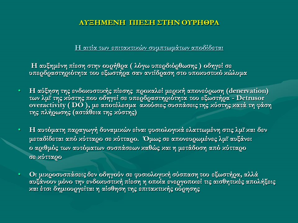 ΑΥΞΗΜΕΝΗ ΠΙΕΣΗ ΣΤΗΝ ΟΥΡΗΘΡΑ Η αιτία των επιτακτικών συμπτωμάτων αποδίδεται Η αυξημένη πίεση στην ουρήθρα ( λόγω υπερδιόρθωσης ) οδηγεί σε υπερδραστηρι