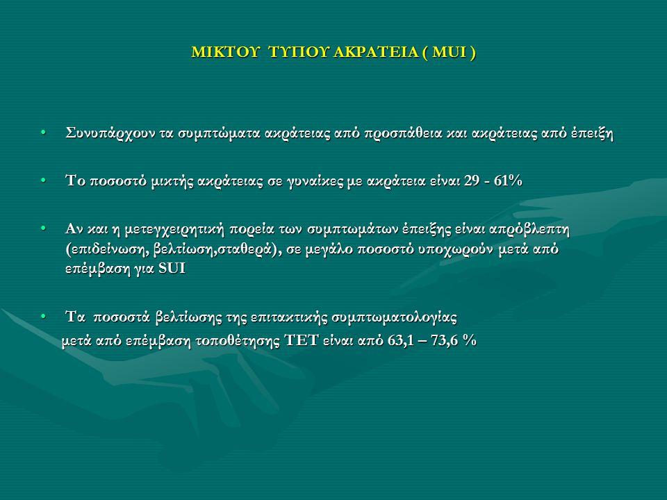 ΜΙΚΤΟΥ ΤΥΠΟΥ ΑΚΡΑΤΕΙΑ ( MUI ) Συνυπάρχουν τα συμπτώματα ακράτειας από προσπάθεια και ακράτειας από έπειξηΣυνυπάρχουν τα συμπτώματα ακράτειας από προσπ