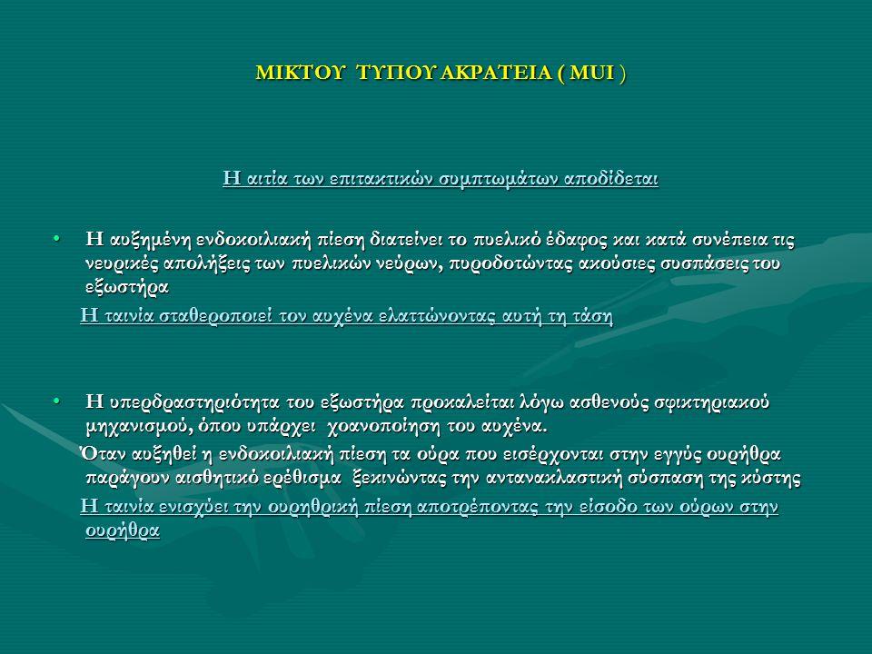 ΜΙΚΤΟΥ ΤΥΠΟΥ ΑΚΡΑΤΕΙΑ ( MUI ) ΜΙΚΤΟΥ ΤΥΠΟΥ ΑΚΡΑΤΕΙΑ ( MUI ) Η αιτία των επιτακτικών συμπτωμάτων αποδίδεται Η αιτία των επιτακτικών συμπτωμάτων αποδίδε