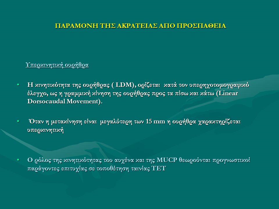 ΑΝΤΙΧΟΛΙΝΕΡΓΙΚΑ Υπάρχουν 5 τύποι μουσκαρινικών υποδοχέων Υπάρχουν 5 τύποι μουσκαρινικών υποδοχέων Οι Μ2 και Μ3 υπάρχουν στις λμϊ της ουροδόχου κύστηςΟι Μ2 και Μ3 υπάρχουν στις λμϊ της ουροδόχου κύστης Οι Μ2 και Μ3 εμπλέκονται και στο κινητικό σκέλος και στο αισθητικόΟι Μ2 και Μ3 εμπλέκονται και στο κινητικό σκέλος και στο αισθητικό Οι Μ2 υπάρχουν σε ποσοστό 70 -80%Οι Μ2 υπάρχουν σε ποσοστό 70 -80% Οι Μ3 σε ποσοστό 20 -30%Οι Μ3 σε ποσοστό 20 -30% Οι Μ3 είναι εκείνοι μέσω των οποίων μεταφέρεται το κύριο ερέθισμα για τη Οι Μ3 είναι εκείνοι μέσω των οποίων μεταφέρεται το κύριο ερέθισμα για τη σύσπαση της κύστης σύσπαση της κύστης