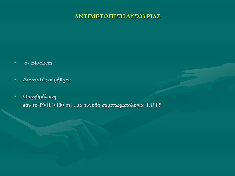ΑΝΤΙΜΕΤΩΠΙΣΗ ΔΥΣΟΥΡΙΑΣ α- Blockers α- Blockers Διαστολές ουρήθραςΔιαστολές ουρήθρας ΟυρηθρόλυσηΟυρηθρόλυση εάν το PVR >100 ml, με συνοδό συμπτωματολογ