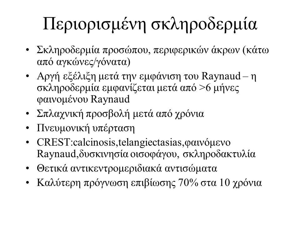 Περιορισμένη σκληροδερμία Σκληροδερμία προσώπου, περιφερικών άκρων (κάτω από αγκώνες/γόνατα) Αργή εξέλιξη μετά την εμφάνιση του Raynaud – η σκληροδερμ