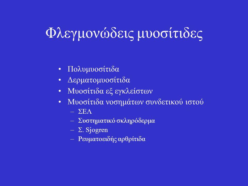 Φλεγμονώδεις μυοσίτιδες Πολυμυοσίτιδα Δερματομυοσίτιδα Μυοσίτιδα εξ εγκλείστων Μυοσίτιδα νοσημάτων συνδετικού ιστού –ΣΕΛ –Συστηματικό σκληρόδερμα –Σ.