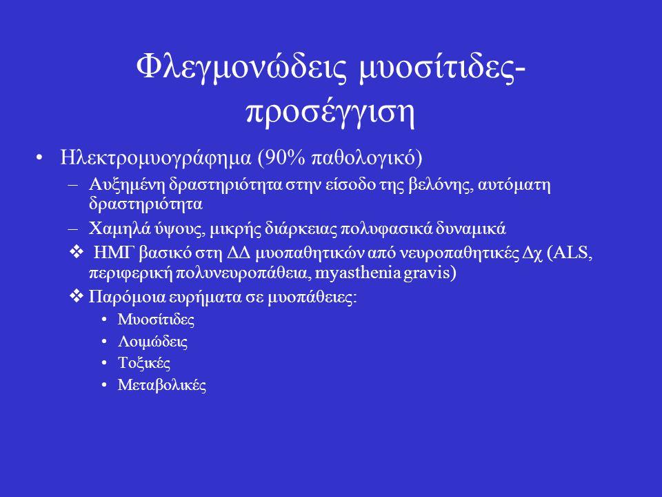 Φλεγμονώδεις μυοσίτιδες- προσέγγιση Βιοψία μυός –Νέκρωση, εκφύληση, αναγέννηση, φλεγμονώδης διήθηση –ΠΜ  CD8 + & ενδομυϊκή –ΔΜ  CD4 + & περιμυϊκή-περιαγγειακή διήθηση –Βιοψία εξ εγκλείστων  έγκλειστα (  70%)  Επί υποψίας μεταβολικής μυοπάθειας ή άλλων μυοπαθειών Ηλεκτρονικό μικροσκόπιο Ενζυμικός έλεγχος